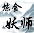 炼金妖师官方版v1.2