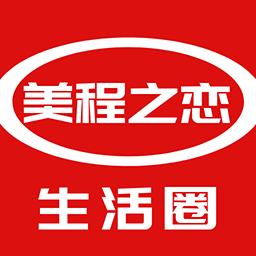美程之恋生活圈appv1.0.8安卓版