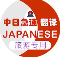 日本旅游翻译app安卓最新版v1.0