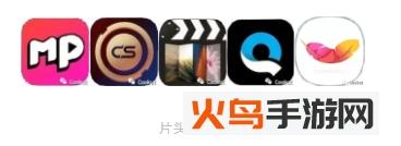 手机剪辑app片头大测评