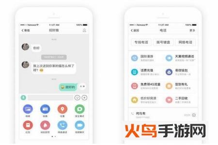 熊猫聊天app
