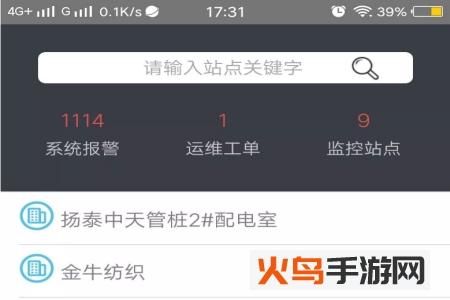 舜通云app