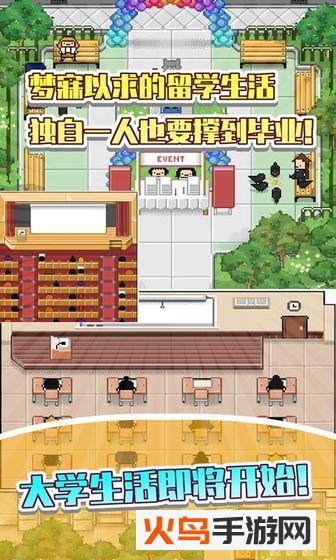 五魁首:我的留学生活游戏v1.0截图2