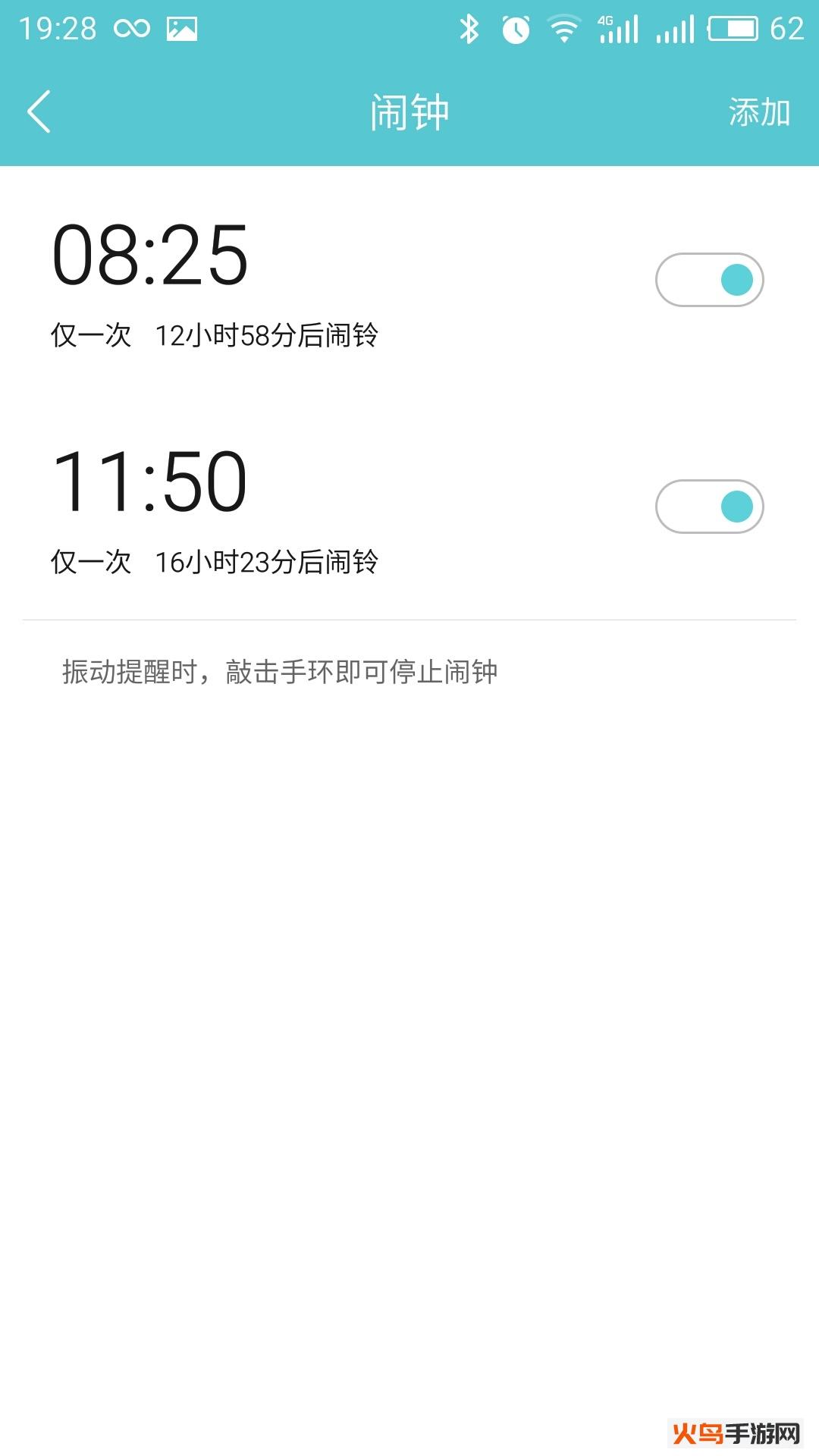 思邻智能手环app截图3