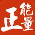 新疆正能量app安卓v1.0版