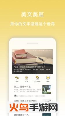 新疆正能量app截图1