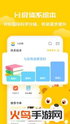 小学生绘本课堂app截图0