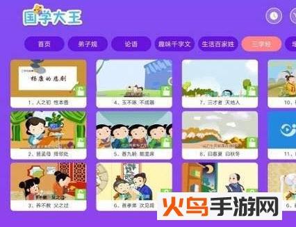 国学大王app截图2