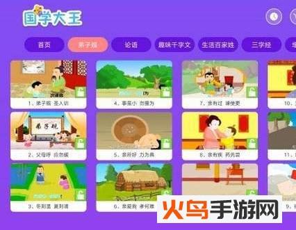 国学大王app截图3