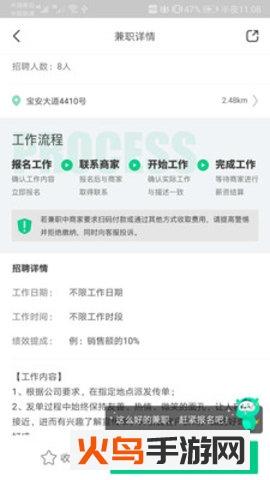智寻招聘app截图2