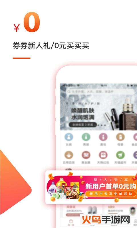 菲淘客app截图2