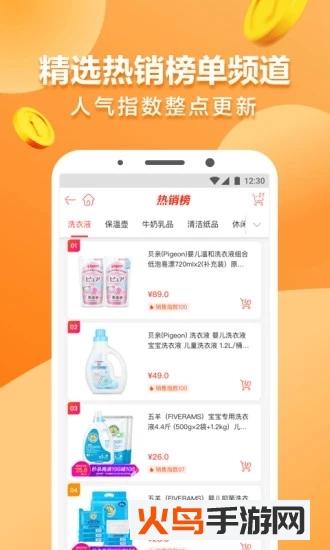 小乘鲜生app截图3