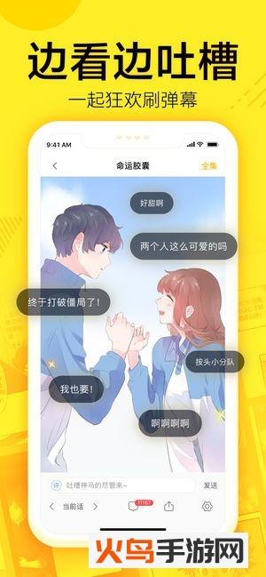 bobo漫画app截图3