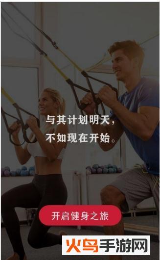 健身培训app截图0