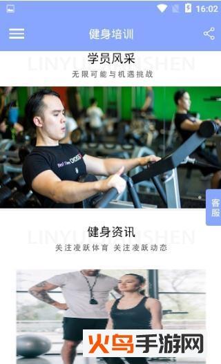 健身培训app截图2