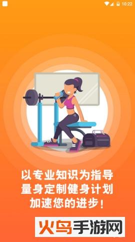 运动健身宝app截图1