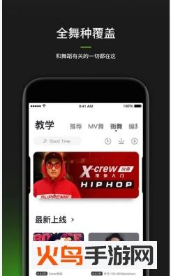 舞咖纪app截图1