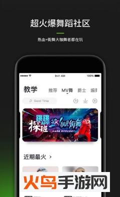 舞咖纪app截图2
