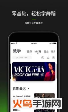 舞咖纪app截图3