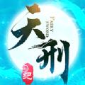 天刑纪手游官方v1.0版