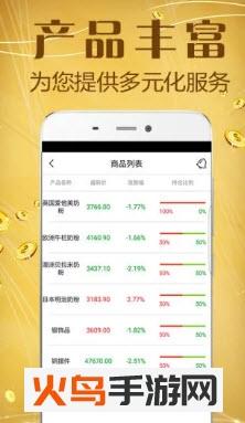 广乐链投app截图3