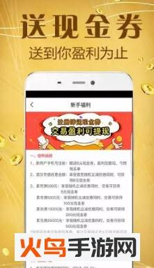 广乐链投app截图1