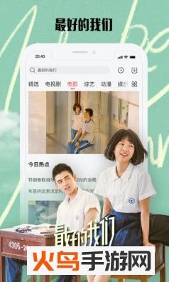 洋姜影院app截图2