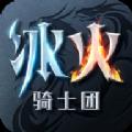 冰火骑士团手游安卓v1.0版