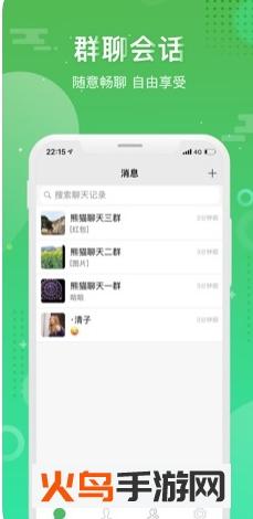 熊猫聊天app截图3