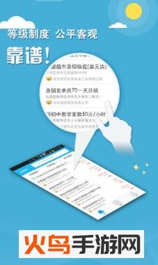 金梦微代兼职app截图0