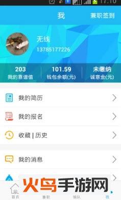 金梦微代兼职app截图2