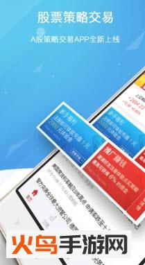 极星金融app截图0