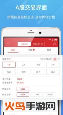极星金融app截图2