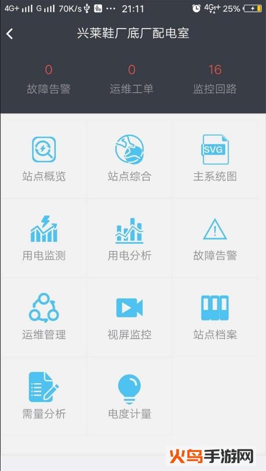舜通云app截图1