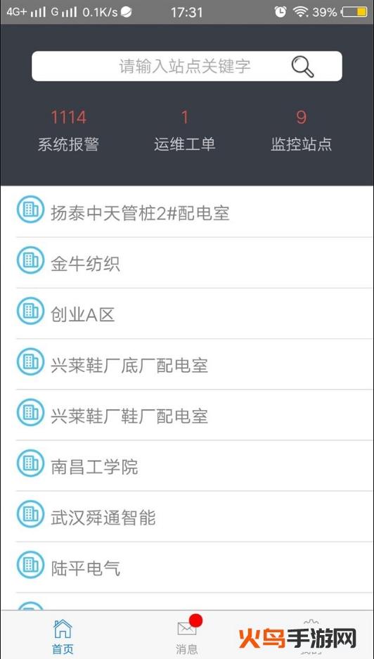 舜通云app截图2