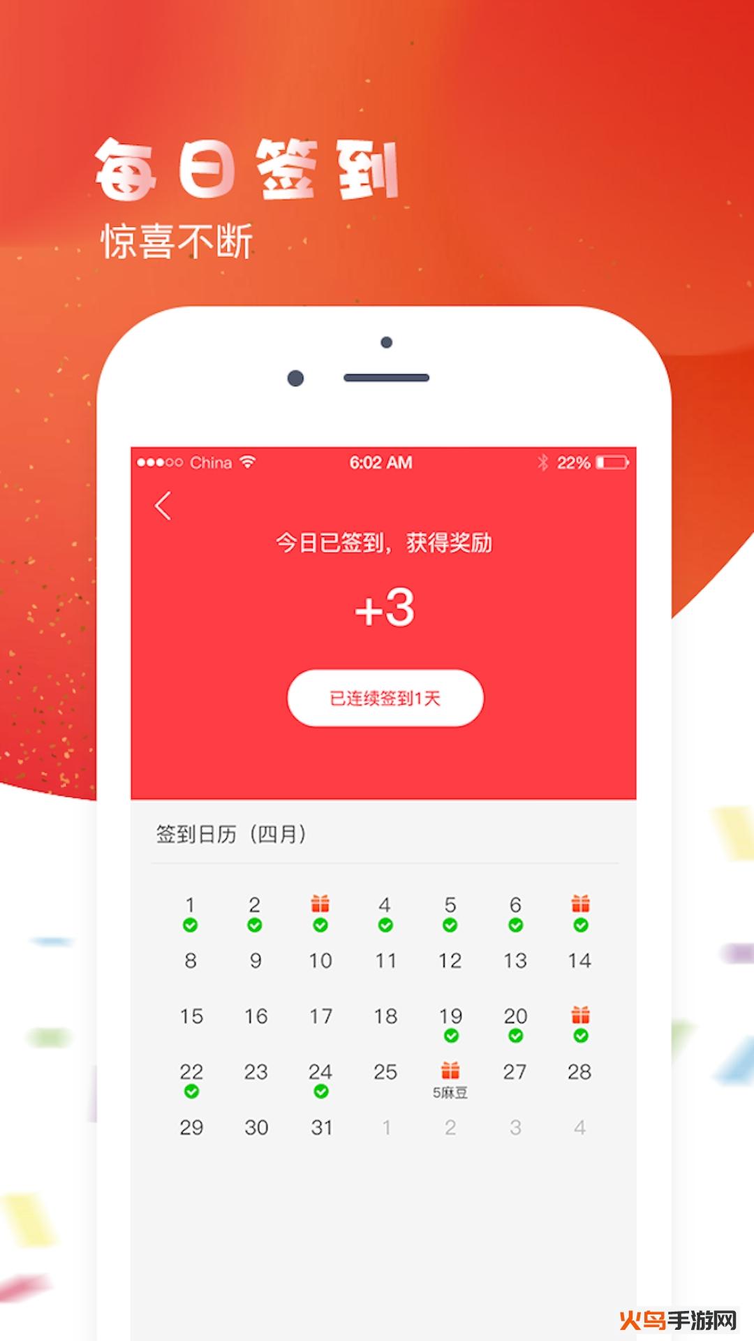 食尚西域app截图1