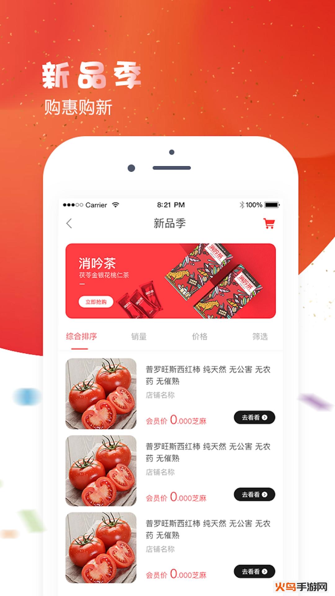 食尚西域app截图2