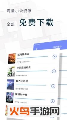 日照小说app截图0