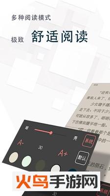 日照小说app截图1