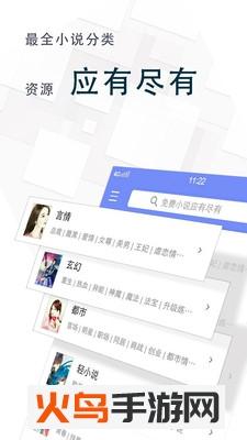 日照小说app截图3