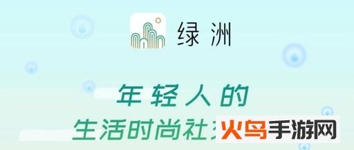 绿洲app怎么填邀请码 绿洲邀请码在哪里输入