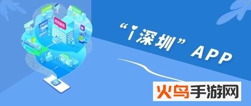 i深圳暂无可开通的身份证 i深圳可以添加身份证