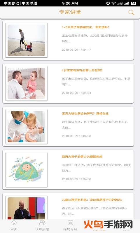 就爱听育婴app截图0