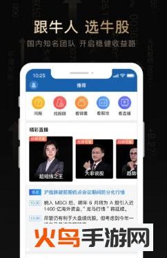 银狐易投app截图2