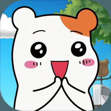 仓鼠管家手游安卓v1.0版