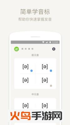 英语音标app截图0