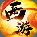 西游问仙手游安卓v1.0公测版