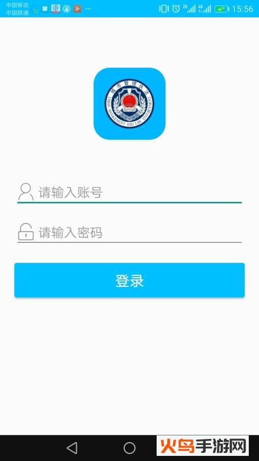 洛阳城管app截图0