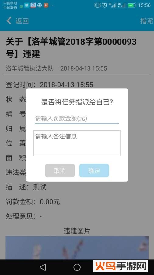 洛阳城管app截图1