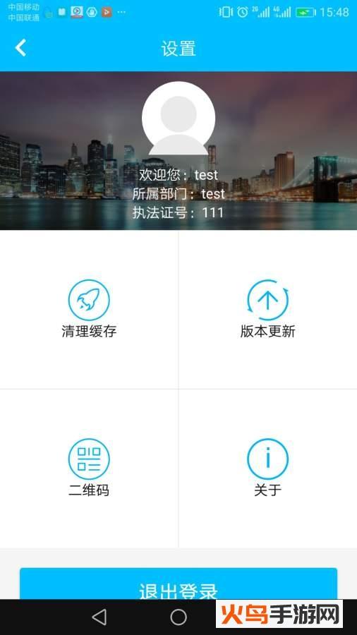 洛阳城管app截图2